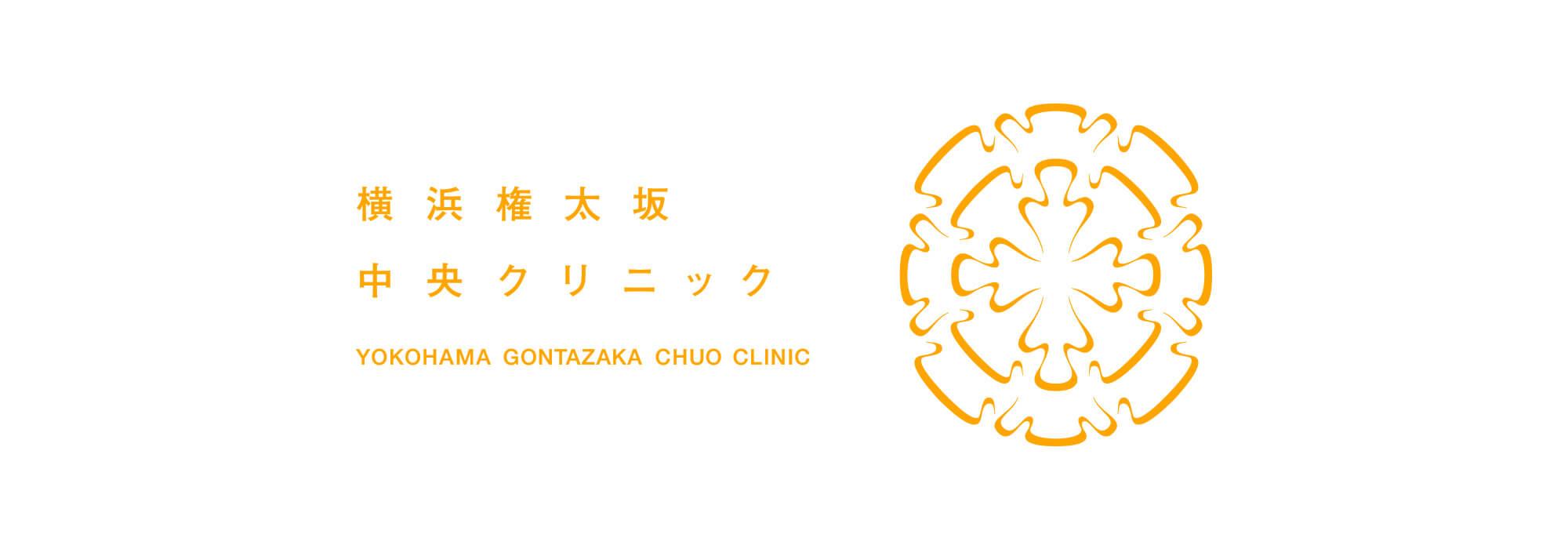 横浜権太坂中央クリニック