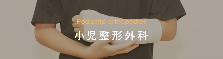小児整形外科